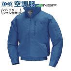 空調服 NA-1011 ブルー【 M Nクールウェア 】Nクールウェア 空調服 服単品(バッテリ-・ファン別)ポリ(スーパーチタン加工) 立襟補強有り長袖ポケット