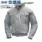 空調服 NA-1111 シルバー【 5L Nクールウェア 】Nクールウェア 空調服 服単品(バッテリ-・ファン別)ポリ(スーパーチタン加工) 立襟補強有り長袖ポケット