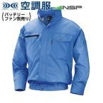 空調服 NA-2011 ライトブルー【 4L Nクールウェア 】Nクールウェア 空調服 服単品(バッテリ-・ファン別)綿 立襟長袖ポケット