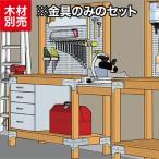 ★SHELF TABLE 壁掛け収納タイプのシェルフテーブル組立キット