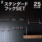 ★有孔ボード用 フック6種セット P25【スタンダード】 <br>フック ペグボード peg boad hook パンチングボード<br>