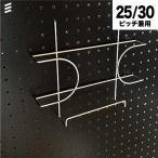 ★有孔ボード用 ファイルホルダー A4サイズ 【1個】 ※25・30ピッチ兼用
