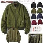 MA-1 フライトジャケット 中綿入り レディース ブルゾン  ミリタリー ジャケット アウター 秋 冬 MA1 リブ 防寒 2タイプ選べる