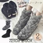 ブーツ ニット ケーブル編み スノーブーツ デザイン あったか オリジナル ミドル シューズ 靴 秋冬 かわいい リボン 黒 グレー