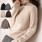 ニット レディース トップス セーター ニットウエア 長袖 タートルネック ゆったり 大きいサイズ 秋 冬