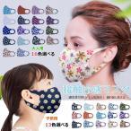 夏用マスク マスク 大人用 子供用 洗える 布マスク 通気性 繰り返し使える 紫外線カット UV対策 おしゃれ 花柄マスク 可愛い 接触冷感 日焼け防止 涼しい 一枚