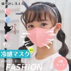 子供マスク 夏用 冷感マスク 3枚セット 涼しい 接触冷感 在庫あり 洗えるマスク 繰り返し使える 立体マスク 紫外線 保湿  UVカット 子供用マスク セール