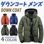 メンズダウンジャケット ダウンコート ジャケット アウター ショート フード付き メンズ ミリタリージャケット 冬 防寒 防風