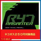 andro ラザンター_R47 112288 色   BK サイズ   2.0
