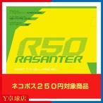 最安値に挑戦 即納 アンドロ(andro) ラザンター R50 卓球ラケット用 裏ソフトラバー レッド/ブラック  メール便で送料164円