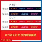 最安値挑戦中 メール便164円 アンドロ(andro) サイドテープ MCA II 10mm/12mm ×1ラケット 卓球 メンテナンス 即納 Y卓球店