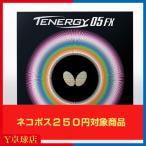 バタフライ テナジー・05・FX(Tenergy05フレックス) A レッド 1個