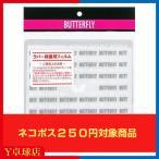 最安値挑戦中 メール便164円 バタフライ(BUTTERFLY) ラバーフィルム3(2枚入り) 卓球ラバー保護 ラバーメンテナンス 即納
