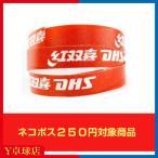 最安値挑戦中 日本未発売 DHS サイドテープ 8mm×45cm 卓球 メンテナンス用品 即納