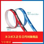 ニッタク トーンガード 8MM ブルー 1セット(6個)