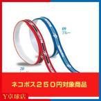 ニッタク ストライプガード 10MM ブルー 1セット(6個)