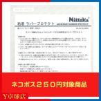 最安値挑戦中 メール便164円 ニッタク(Nittaku) 粘着ラバープロテクト(2枚入) 卓球 ラケット ラバー保護シート 即納