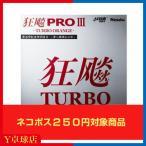 ニッタク キョウヒョウ プロ3 ターボオレンジ サイズ 特厚 カラー レッド  NR-8721-20