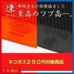 最安値挑戦中 メール便164円 銀河 YINHE Qing 陳  (MILKY WAY) 卓球ツブ高ラバー レッド/ブラック 陳晴選手が開発協力 即納 粒高