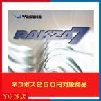 最安値に挑戦 即納 ヤサカ(Yasaka) ラクザ 7 卓球ラケット用 裏ソフトラバー レッド/ブラック   メール便で送料164円