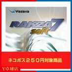 1周年祭P2倍 メール便164円 ヤサカ(Yasaka) ラクザ 7 ソフト 卓球ラケット用 裏ソフトラバー レッド/ブラック 即納