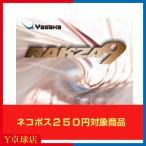 1周年祭P2倍 メール便164円 ヤサカ(Yasaka) ラクザ 9 卓球ラケット用 裏ソフトラバー レッド/ブラック 即納