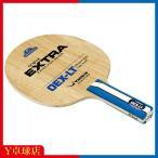 Yahoo!Y卓球店アウトレット早い者勝ち特価62%オフ メール便不可 ヤサカ(Yasaka) OEX-LT STR ストレート卓球ラケット 部活にお勧め 即納