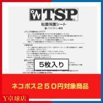 最安値挑戦中 メール便164円 TSP 粘着保護シート(5枚入り) 卓球 ラケット ラバー保護シート 即納