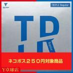 最安値挑戦中 ヴィクタス (VICTAS)TRIPLE Regular トリプルレギュラー 卓球用裏ソフトラバーレッド/ブラック [M便 1/4]