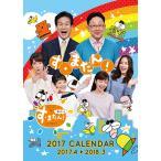 す・またん!カレンダー2017(2017.4-2018.3)