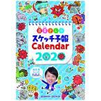 蓬莱さんのスケッチ予報カレンダー2020(2020.4-2021.3)