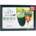 海外でも人気が高まっている大麦若葉に、82種類の野菜酵素を加えた青汁! 酵素青汁 3g×25包