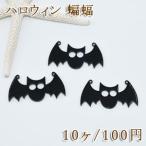 アクリルパーツハロウィン 蝙蝠【10ヶ】