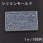 シリコンモールド レジンモールド 桜NO.5 ハンドメイド用【1ヶ】