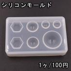 シリコンモールド レジンモールド 半円&六角 ハンドメイド用【1ヶ】