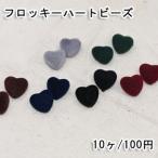 フロッキーハートビーズ 19×20mm アクリルビーズ ベロア調【10ヶ】