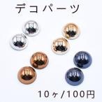 デコパーツ 半円 8×16mm アクリルパーツ メッキカラー【10ヶ】