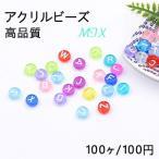 高品質アクリルビーズ コイン アルファベット付き 4×7mm カラーミックス【100ヶ】