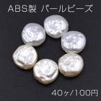 ABS製 パールビーズ コイン 14mm ベージュ【40ヶ】