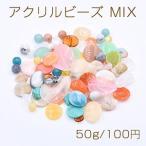 アクリルビーズ MIX カラーミックス【50g】