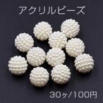 アクリルビーズ ボール パール風 16mm ホワイト【30ヶ】