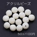 アクリルビーズ ボール パール風 10mm ホワイト【50ヶ】