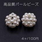 高品質パールビーズ 丸玉 16mm ホワイト【4ヶ】