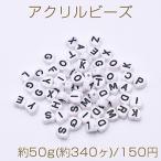 アクリルビーズ ハート型 7×7mm アルファベット柄 ホワイト【約50g(約340ヶ)】