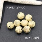 アクリルビーズ セラミックカラー 筋入り丸玉 10mm【20ヶ】