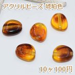 アクリルビーズ 琥珀色 不規則な形No.2 15×17mm【10ヶ】...--108