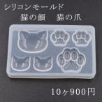 シリコンモールド レジンモールド 猫の顔 猫の爪 ハンドメイド用【10ヶ】