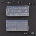 高品質シリコンモールド ミニ英字アルファベット/数字 ネイル用