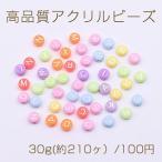 高品質アクリルビーズ コイン アルファベット付き 4×7mm カラーミックス 【30g(約210ヶ)】