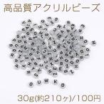 高品質アクリルビーズ コイン アルファベット付き 4×7mm ベージュミックス【30g(約210ヶ)】